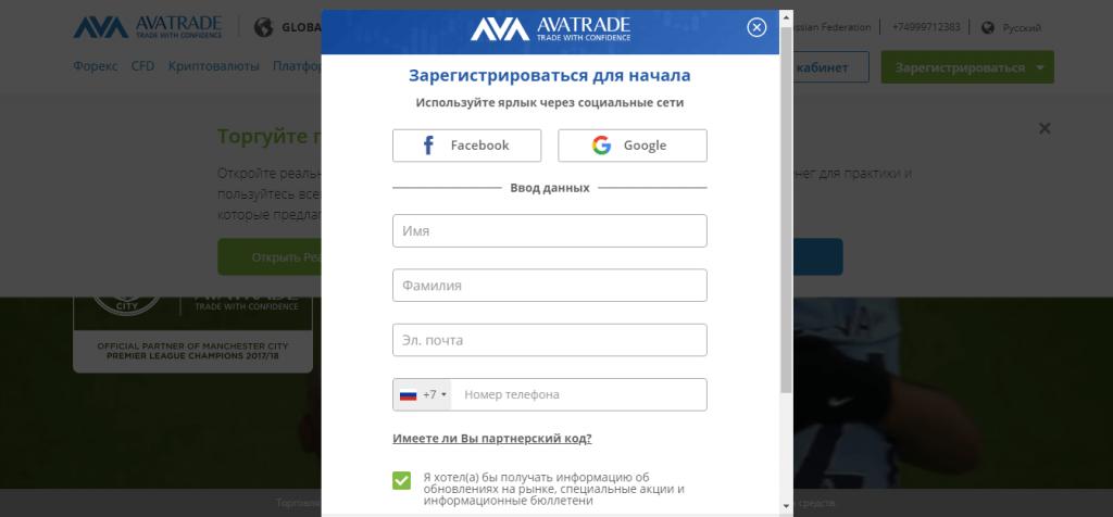 Обзор на брокера AvaTrade отзывы