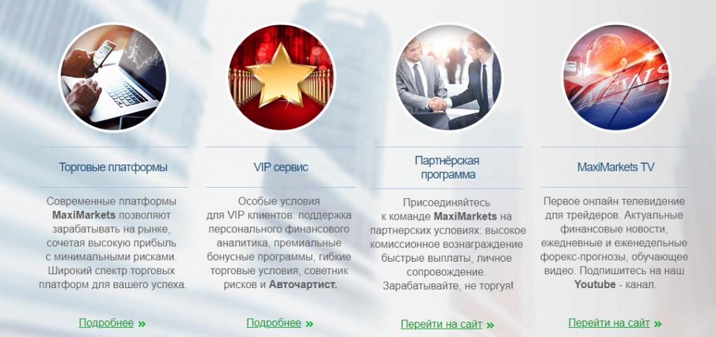 Обзор на брокера Maximarkets отзывы