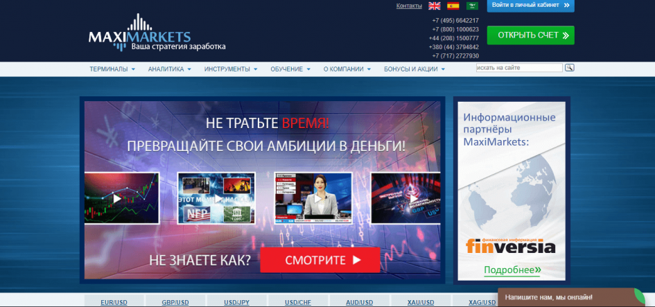 maximarkets.org отзывы